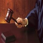혐의,재판부
