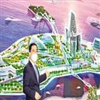 마산해양신도시,조성,개발,공모,스마트,공공성,방향