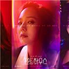 김소연,이지아,펜트하우스,욕망,심수련,오윤희,여자,포스터