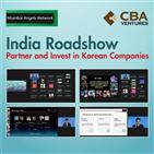 투자,인도,씨비에이벤처스,프로그램,국내,기업,이번