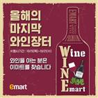 와인,행사,이마트,매출,장터,상품,롯데마트