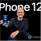 애플,아이폰12,서비스