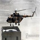 아프간,헬기,현지,탈레반,헬만드주