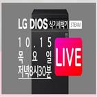 LG전자,판매,방송,홈페이지