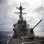 대만,대만해협,미국,통과,군함