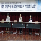 북한,소아,청소년,가정,아동
