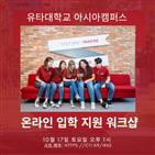 유타대,아시아캠퍼스,입학,지원,워크샵