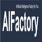 서비스,플랫폼,인공지능팩토리,사업