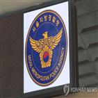 서울,경찰