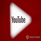 유튜브,음모론,동영상,트럼프,주장,단체