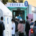 확진,전날,서울,경기