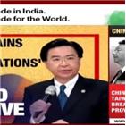 중국,대만,인도,국가,하나