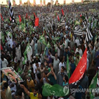파키스탄,총리,집회,야권,군부,와즈