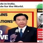 중국,대만,인도,국가