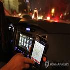 스마트폰,운전,처벌
