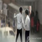 중앙경찰학교,학교폭력,경찰