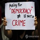 집회,반정부,태국,군주제,젊은이,국민,왕실,총리,시위,민주주의