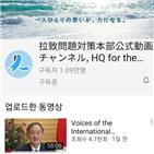 납치,북한,일본,정부,메구미,문제,해결,일본인,채널