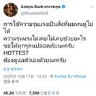 집회,폭력,닉쿤,태국