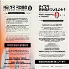 태국,시위대,군부,시민,한국