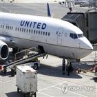 항공,수요,회복,코로나19,미국,항공업