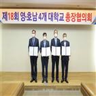 대학,총장,동아대,지역,교류