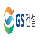 GS건설,실적,영업이익,신사업부문,기록