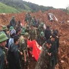 산사태,베트남,매몰,중부