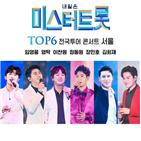 공연,콘서트,미스터트롯,서울,진행