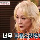 박해미,교통사고,사고,남편