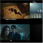 나나,연기,자백,캐릭터,드라마,김세희,영화