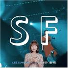 이수현,인터뷰,댄스,무대