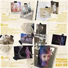 알렉사,트랙,글로벌,타이틀곡,미니앨범