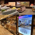 가구,인테리어,고객,구매,현대백화점,개최