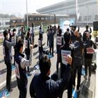 파업,김포도시철도,철도,회사,노조원,출정식