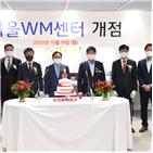 서울,센터,유진투자증권,개점,차별,대형점포,서비스