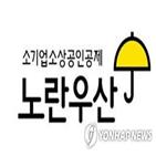 소상공인,노란우산