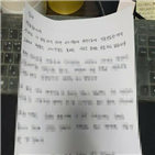 택배기사,수사전담팀,유서