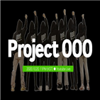 프로젝트,멤버,온리원오브,디자인