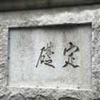 한국은행,이토,문화재청,머릿돌,본관,글씨