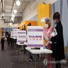 투표,사전,대선