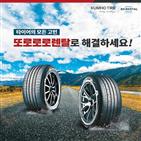 렌탈,타이어,금호타이어,시장,에스렌탈