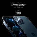 아이폰12,선택,가장,프로,색상,용량