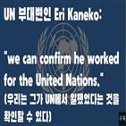 UN,근무,확인