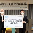 스타트업,서울산업진흥원