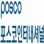 스타트업,지원,포스코인터내셔널,글로벌