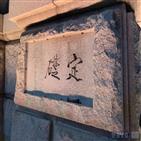 이토,히로부미,글씨,정초석,문화재청,정초,머릿돌,조사,한은
