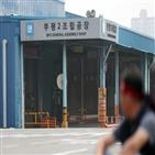 한국,생산,노조,일정