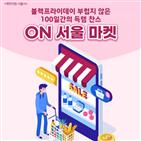 서울,구매,소상공인,마켓
