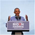 대통령,오바마,대선,지원,트럼프,유세